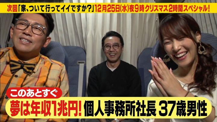 2019年12月23日鷲見玲奈の画像05枚目