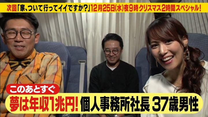 2019年12月23日鷲見玲奈の画像06枚目