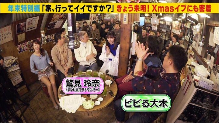2019年12月25日鷲見玲奈の画像02枚目