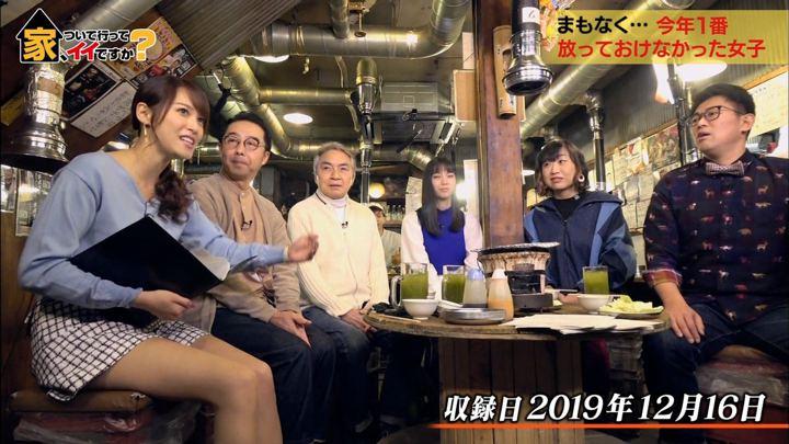 2019年12月25日鷲見玲奈の画像03枚目