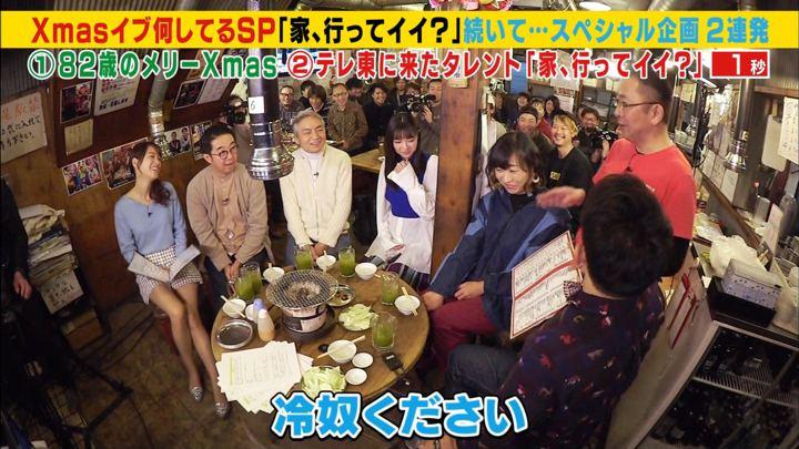 2019年12月25日鷲見玲奈の画像08枚目