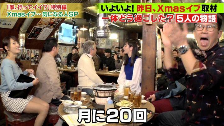 2019年12月25日鷲見玲奈の画像09枚目