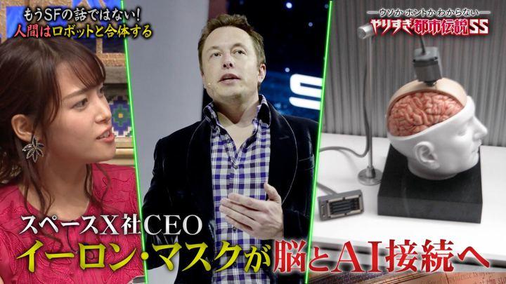 2019年12月28日鷲見玲奈の画像03枚目