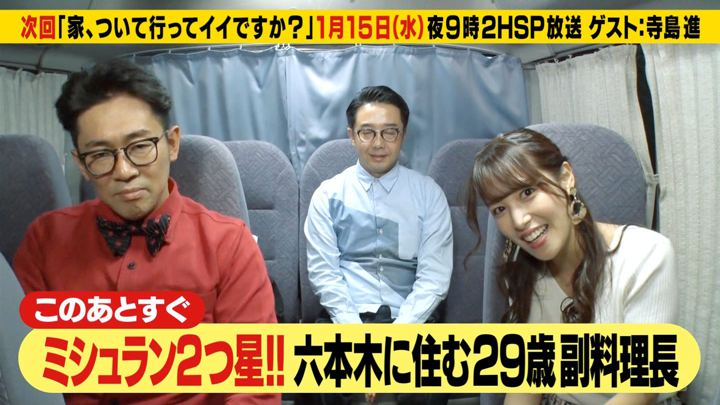 2020年01月13日鷲見玲奈の画像06枚目