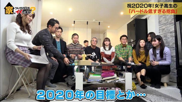 2020年01月15日鷲見玲奈の画像10枚目