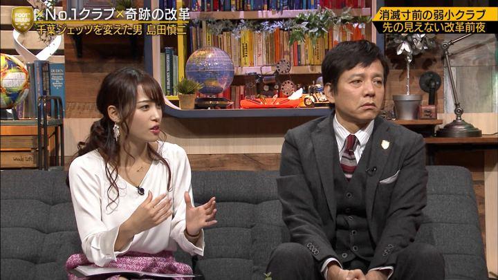 2020年01月25日鷲見玲奈の画像02枚目