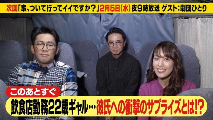2020年01月27日鷲見玲奈の画像05枚目