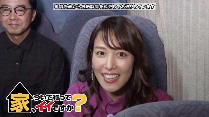 2020年02月03日鷲見玲奈の画像02枚目