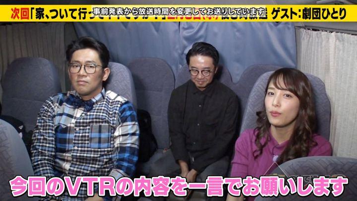 2020年02月03日鷲見玲奈の画像04枚目