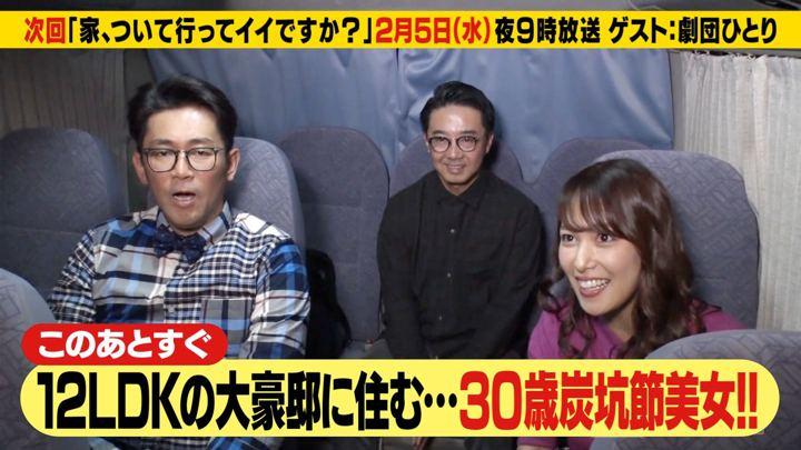 2020年02月03日鷲見玲奈の画像05枚目