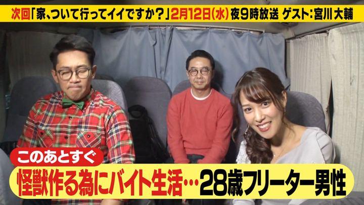 2020年02月10日鷲見玲奈の画像05枚目