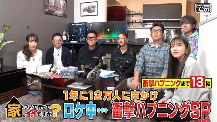 2020年02月12日鷲見玲奈の画像03枚目
