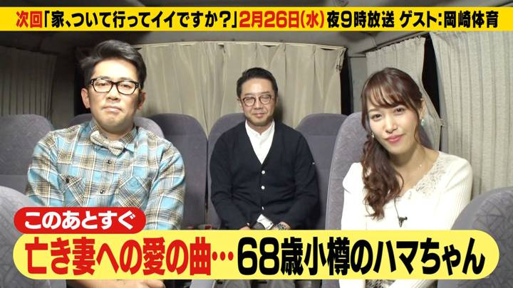 2020年02月24日鷲見玲奈の画像06枚目