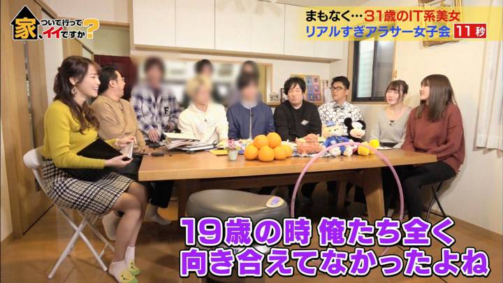 2020年02月26日鷲見玲奈の画像01枚目