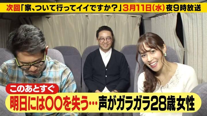 2020年03月02日鷲見玲奈の画像06枚目