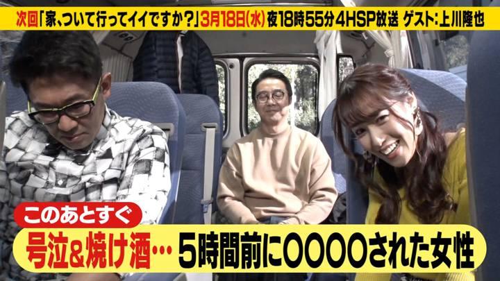 2020年03月16日鷲見玲奈の画像07枚目