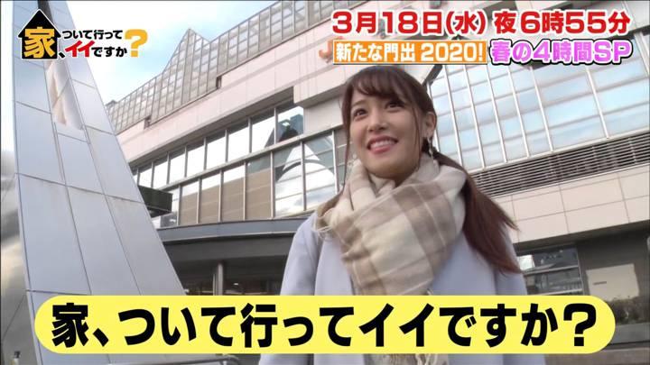 2020年03月16日鷲見玲奈の画像08枚目