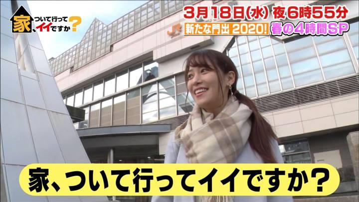 2020年03月16日鷲見玲奈の画像09枚目