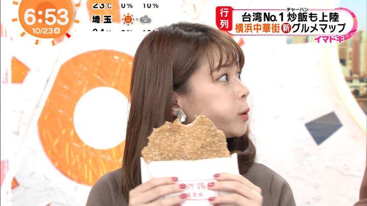2019年10月23日鈴木唯の画像10枚目