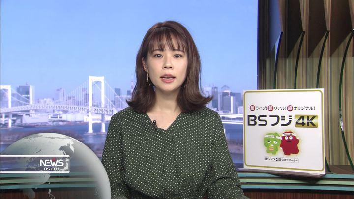 2020年01月06日鈴木唯の画像08枚目