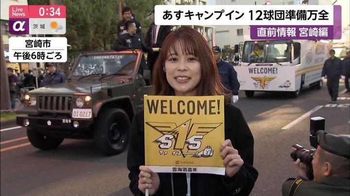 2020年01月31日鈴木唯の画像04枚目