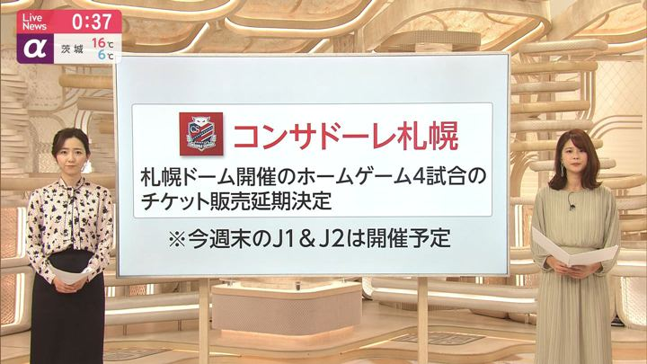 2020年02月21日鈴木唯の画像04枚目