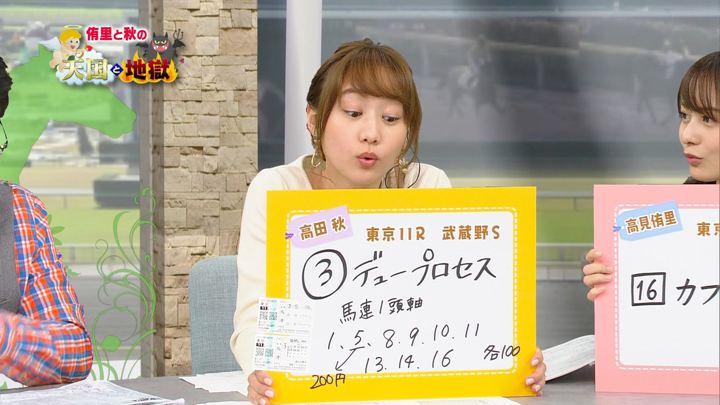 2019年11月09日高田秋の画像12枚目
