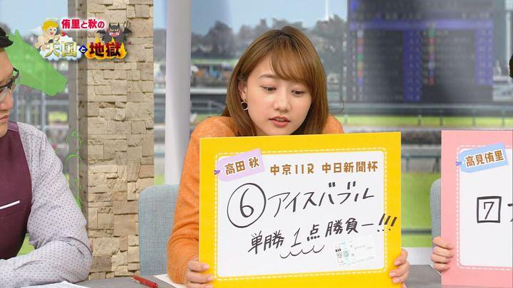 2019年12月07日高田秋の画像11枚目