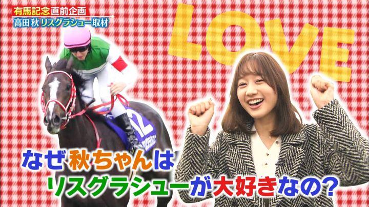 2019年12月21日高田秋の画像29枚目