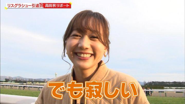 2020年01月25日高田秋の画像29枚目