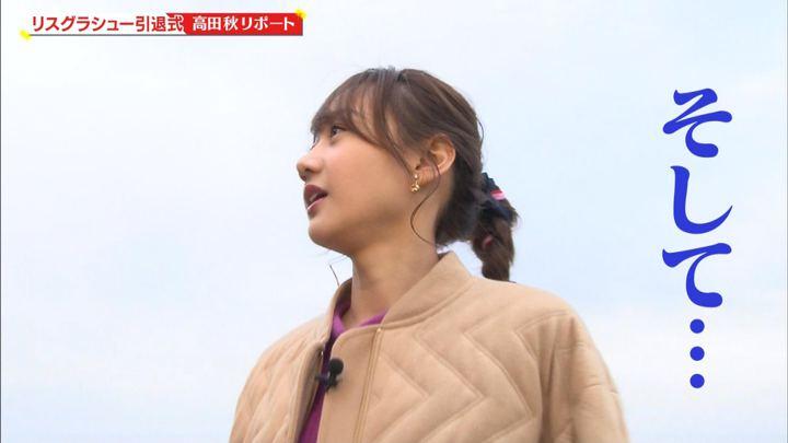 2020年01月25日高田秋の画像31枚目