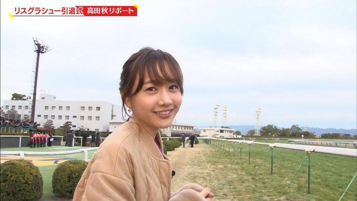2020年01月25日高田秋の画像32枚目