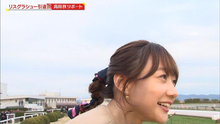 2020年01月25日高田秋の画像34枚目