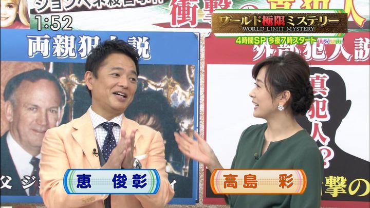 2019年10月09日高島彩の画像12枚目