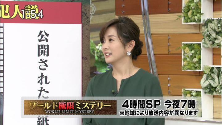 2019年10月09日高島彩の画像18枚目