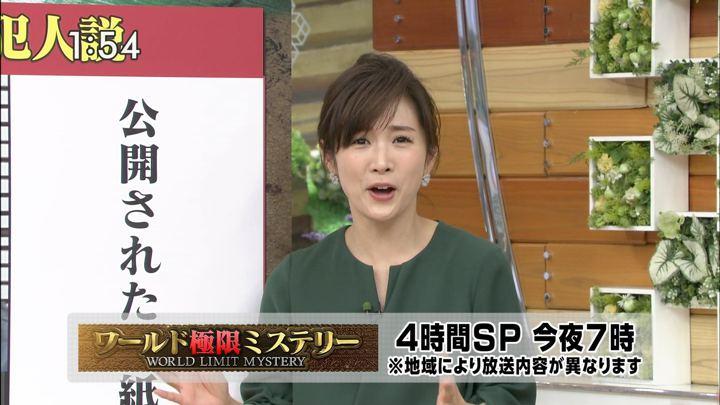 2019年10月09日高島彩の画像19枚目