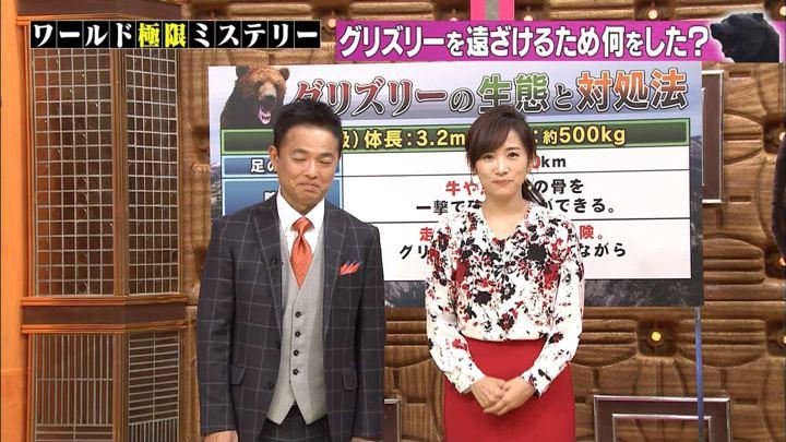 2019年11月13日高島彩の画像04枚目