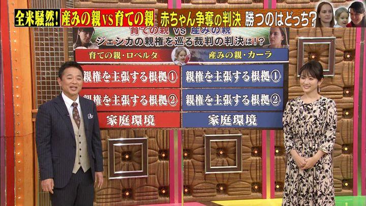 2020年01月29日高島彩の画像04枚目