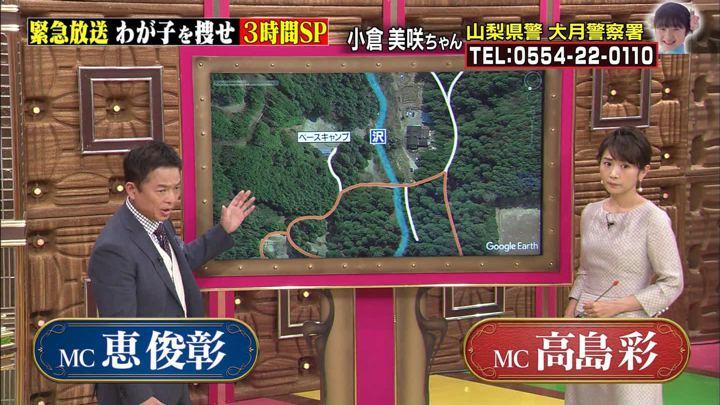 2020年02月05日高島彩の画像01枚目