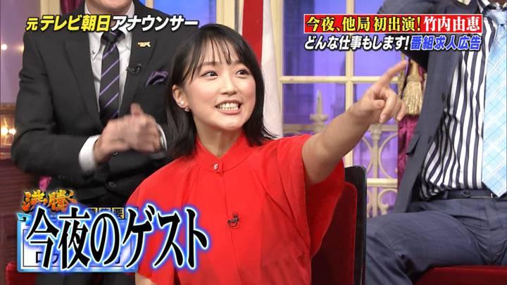2020年03月09日竹内由恵の画像10枚目