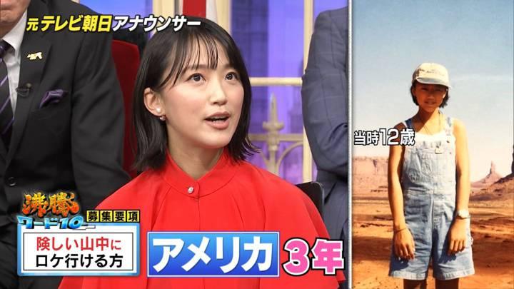 2020年03月09日竹内由恵の画像11枚目