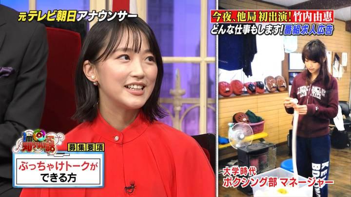 2020年03月09日竹内由恵の画像19枚目