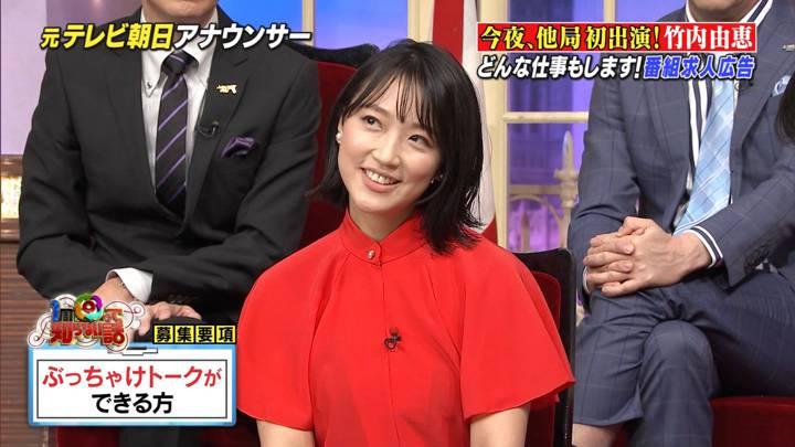 2020年03月09日竹内由恵の画像20枚目
