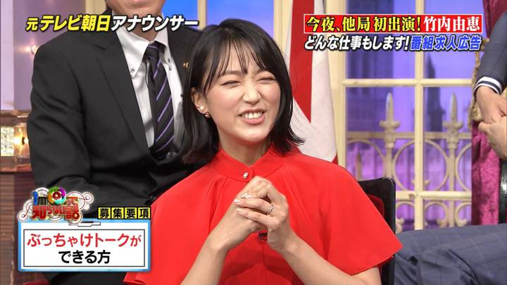 2020年03月09日竹内由恵の画像21枚目
