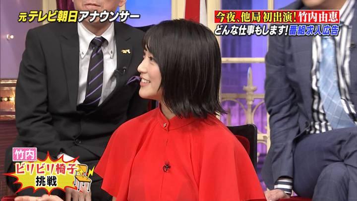 2020年03月09日竹内由恵の画像22枚目