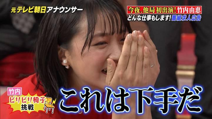 2020年03月09日竹内由恵の画像24枚目