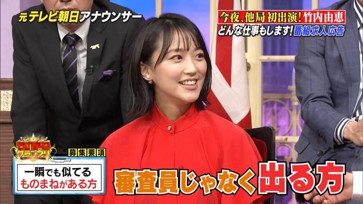 2020年03月09日竹内由恵の画像26枚目