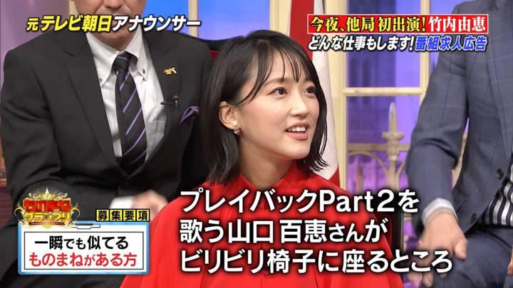 2020年03月09日竹内由恵の画像28枚目