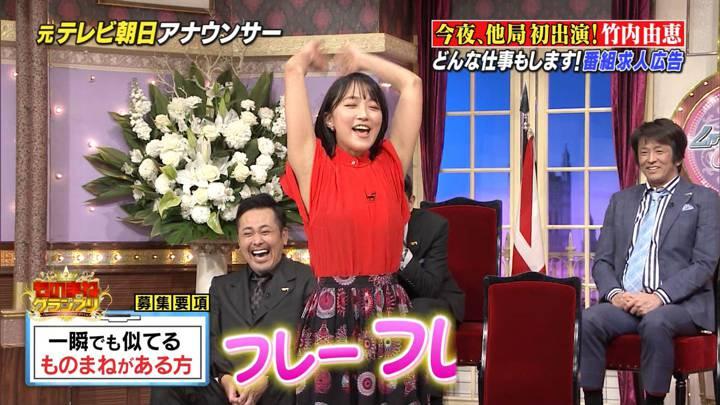 2020年03月09日竹内由恵の画像30枚目