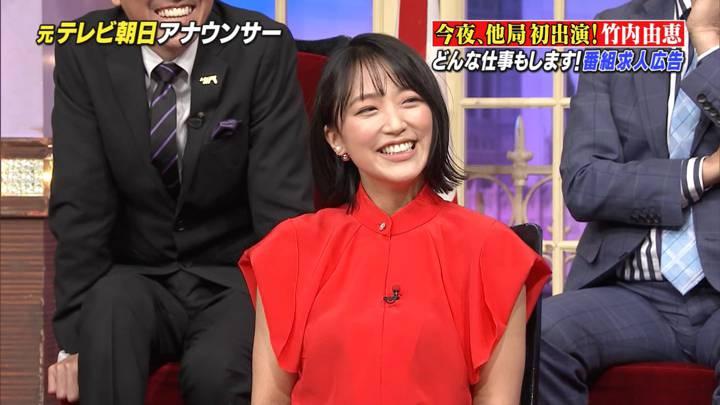 2020年03月09日竹内由恵の画像32枚目